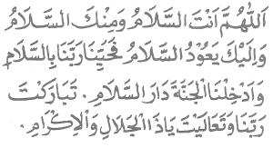 TAFSIR DOA SELEPAS SHALAT FARDU (Ust. Sayyidi Baraqbah)